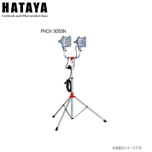 ハタヤリミテッド 防災用ハロゲンライトセット(300W×2灯)PHCX-305SN いざというとき取り出し迅速!大型反射板による広範囲照射のハロゲンライト2灯タイプです。《北海道、沖縄、離島は別途送料がかかります。代引き不可》