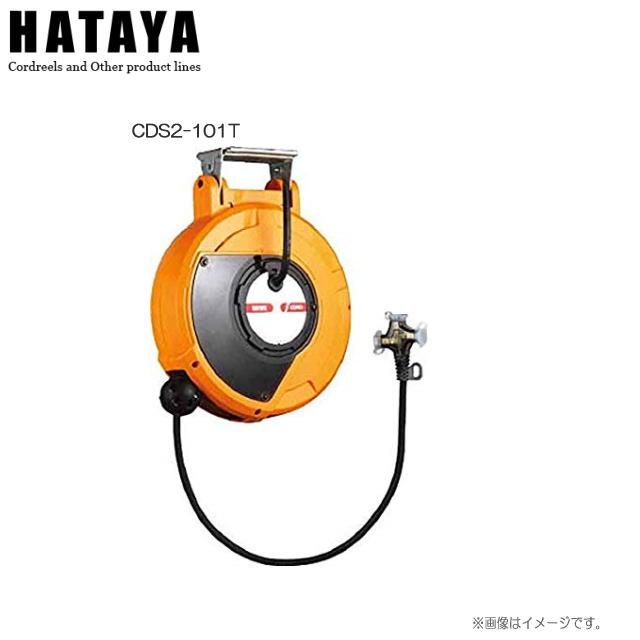 ハタヤリミテッド 取付型自動巻取リール コードマックス2三ツ口コンセントタイプ CDS2-101T 自動巻シリーズの10mスタンダード型《北海道、沖縄、離島は別途送料がかかります。代引き不可》