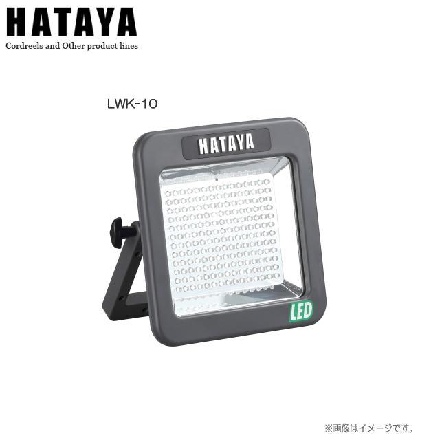ハタヤリミテッド 充電式LEDケイ・ライト[屋外用] LWK-10[スタンドタイプ]●白色LED180個使用 ●継ぎ足し充電可能のリチウムイオン電池使用《北海道、沖縄、離島は別途送料がかかります。代引き不可》