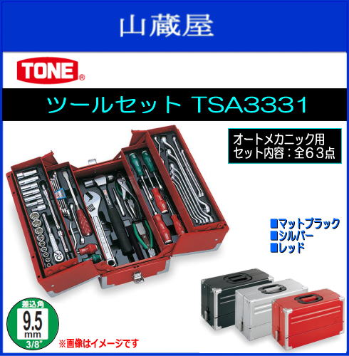 TONETONE ツールセット:TSA333 :マットブラック:シルバー:レッド(全63点)自動車整備用として様々な場面で活躍する充実のセット, 伊勢屋グローイングアップ:57cd4528 --- jphupkens.be