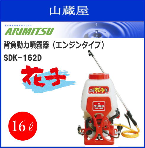 有光工業 背負動力噴霧機(エンジンタイプ) SDK-162D [16L] 低圧シリーズ 花子