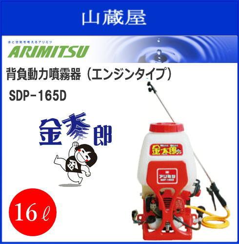 沸騰ブラドン 有光工業 背負動力噴霧機(エンジンタイプ) SDP-165D[16L] 有光工業 SDP-165D[16L] 金太郎 高圧シリーズ 金太郎, ケイセンマチ:0615013c --- hortafacil.dominiotemporario.com