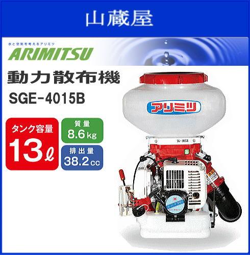 有光工業 動力散布機 SG-4015B [13L]新感覚の背負いやすさ! 使いやすさを徹底追求。