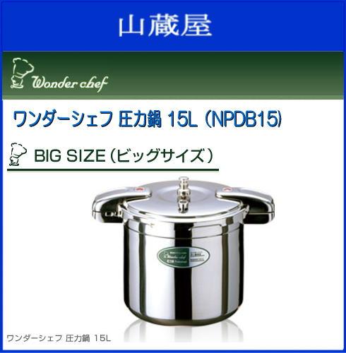 【最安値挑戦】 ワンダーシェフWonder chef プロ仕様両手圧力鍋ビッグサイズ プロビッグ2:15L(NPDB15)■6つの安全装置を持つ、まさにプロ仕様の圧力鍋です。《北海道、沖縄、離島は別途、送料がかかります chef。》《代引き不可》, ギフトのお店 シャディ:c9e5eee7 --- konecti.dominiotemporario.com