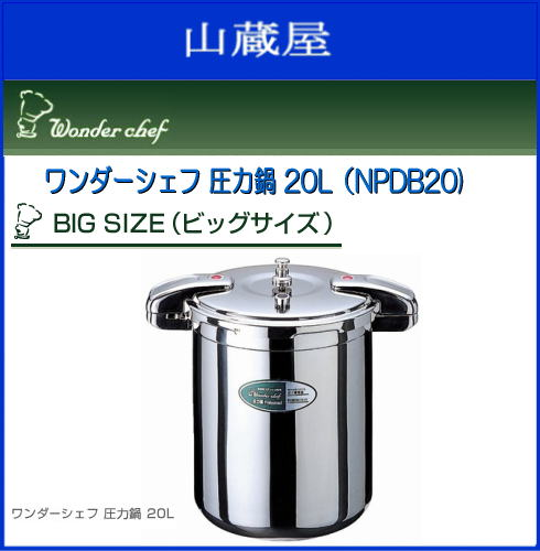人気ブランド ワンダーシェフWonder chef プロ仕様両手圧力鍋ビッグサイズ プロビッグ2:20L(NPDB20)■20Lの業務用サイズです。■6つの安全装置を持つ、まさにプロ仕様の圧力鍋です chef。《北海道、沖縄、離島は別途、送料がかかります。》《代引き不可》, 商芸文具:d8c27e72 --- canoncity.azurewebsites.net