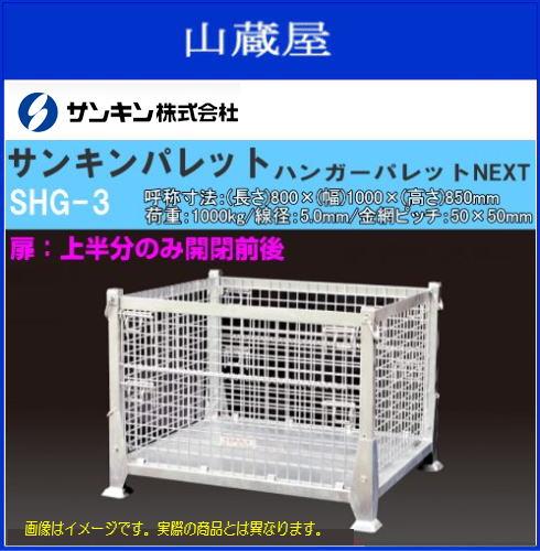 サンキンパレット/ハンガーパレット NEXT コイルタイプ SHG-3 [メッシュパレット] [荷重:1000Kg]/[呼称寸法:(長さ)800×(幅)1000×(高さ)850mm]/[扉:上半分開閉] 《北海道、沖縄、離島は別途送料がかかります。》《代引き不可》