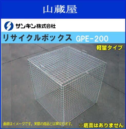 軽量で コンパクトに折りたためます サンキン ゴミ収集ボックス 返品送料無料 リサイクルボックス GPE-200 呼称寸法: 長さ 600× 》《代引き不可》 《北海道 幅 容量:200L 離島は別途送料がかかります 高さ 沖縄 650mm 販売期間 限定のお得なタイムセール