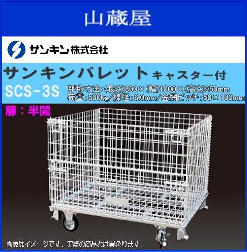 サンキンパレット キャスター付き SCS-3S [メッシュパレット] [荷重:500Kg]/[呼称寸法:(長さ)800×(幅)1000×(高さ)950mm]/[扉:半開タイプ]《北海道、沖縄、離島は別途送料がかかります。》《代引き不可》