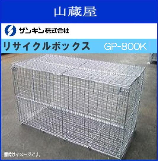 サンキン ゴミ収集ボックス [リサイクルボックス]GP-800K [呼称寸法:(長さ)700×(幅)1500×(高さ)800mm]/[容量:800L]/[フタ:2段折] 《北海道、沖縄、離島は別途送料がかかります。》《代引き不可》