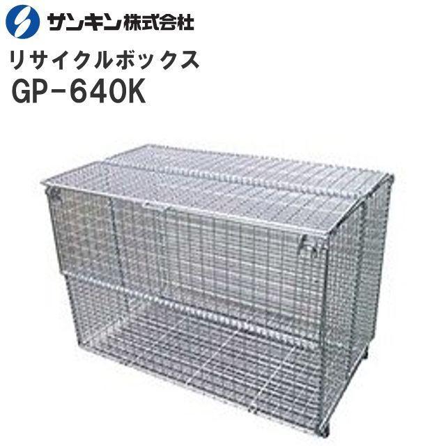 サンキン 折り畳み式ゴミ収集箱[大型リサイクルボックス]GP-640K (L)700×(W)1200×(H)800mm 640L 自重:約28kgスチール製《北海道、沖縄、離島は別途送料がかかります。》《代引き不可》