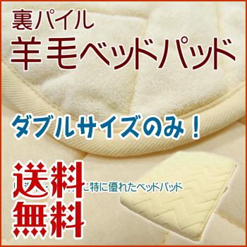 羊毛ベッドパッド ダブルサイズ 日本製 柔らかニットとパイル〔西川リビング〕【送料無料】ベッドパッド・ベッドパット・ベットパッド・ベットパット/