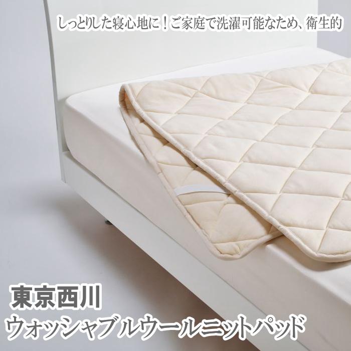 ベッドパッド シングルサイズ用 100×200cm ウォッシャブルウールニットパッド CN5091 西川産業 東京西川 日本製