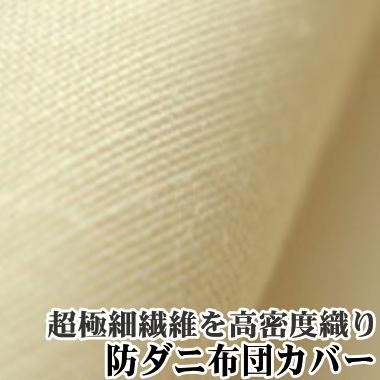 【特注品】日本製・東洋紡・アルファイン防ダニ ベッドボックスシーツ 別注サイズ〔仕上げサイズ:240×200×25cm〕 [丁寧にお作りしてお届けしています。]