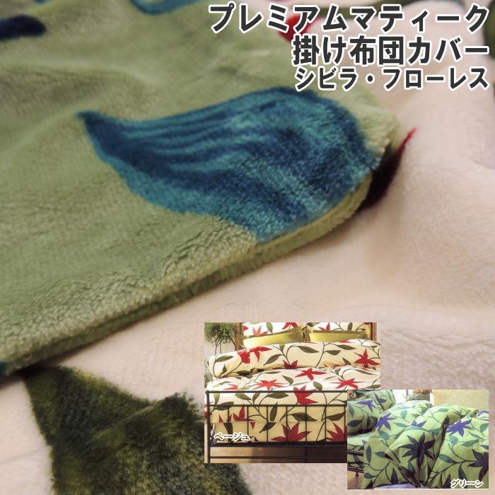 暖かい布団カバー シビラ 掛け布団カバー ダブルサイズ プレミアムマティーク フローレス