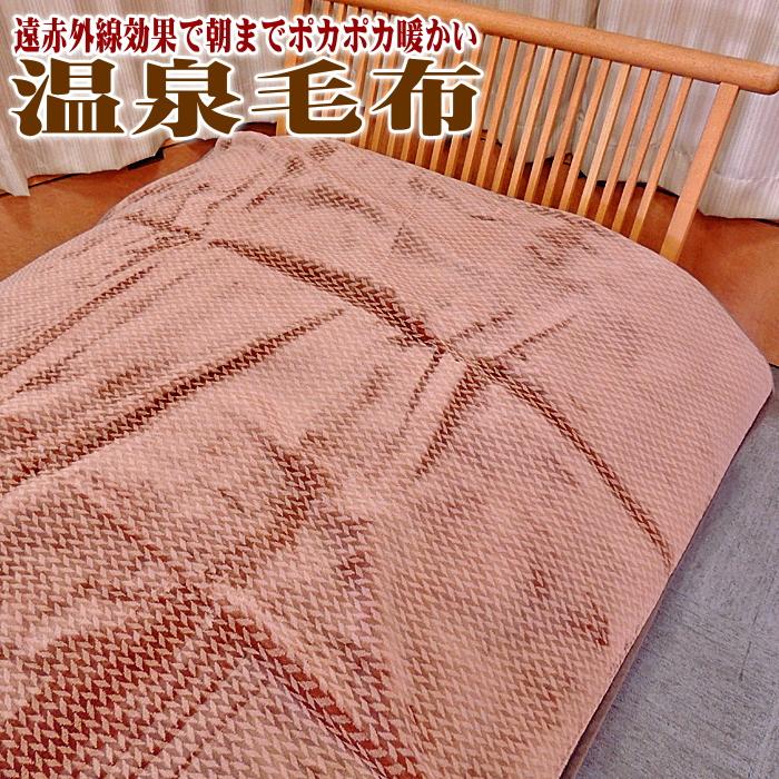 暖か 軽量 温泉毛布 シングルサイズ 日本製 一重 遠赤外線 / ニューマイヤー ブランケット 丸洗いOK 毛布 アクリル毛布 静電気防止 サンゴ