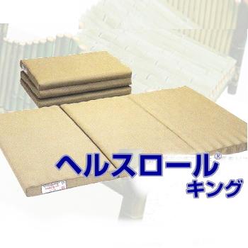 ヘルスロール キング 敷布団 セミダブルサイズ 日本ヘルス工業 正規品