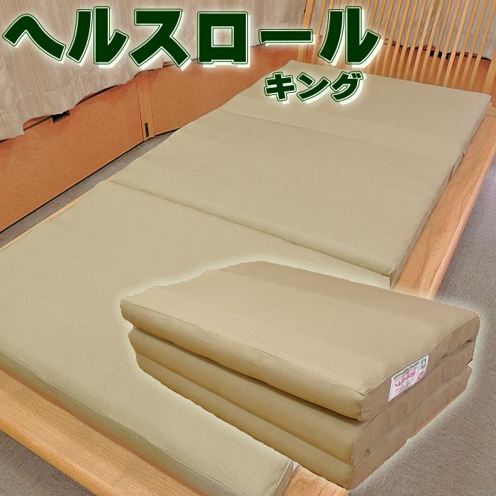 正規品 ヘルスロール キング 敷き布団 シングルサイズ 日本ヘルス工業
