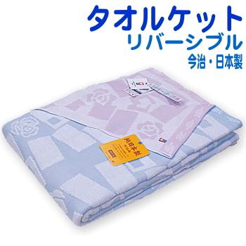リバーシブル 長め 今治 純日本製 タオルケット シングルサイズ