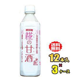 樽の味 糀の甘酒 500mlPET 12本入×3ケース(36本)(あまざけ)【HLS_DU】