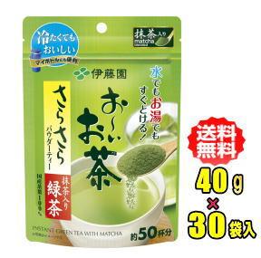 伊藤園 お~いお茶 抹茶入りさらさら緑茶 40g×30袋入(50杯分×30)【おーいお茶緑茶】【HLS_DU】
