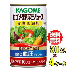 カゴメ 野菜ジュース食塩無添加 160g缶×30本入4ケース(120本)お買得セット【HLS_DU】