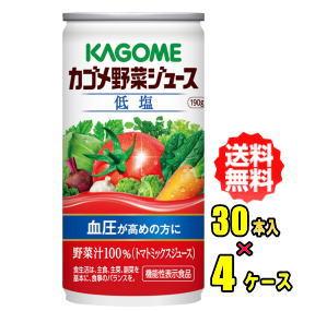カゴメ 野菜ジュース 低塩 190g缶×30本入4ケース(120本)お買得セット【HLS_DU】