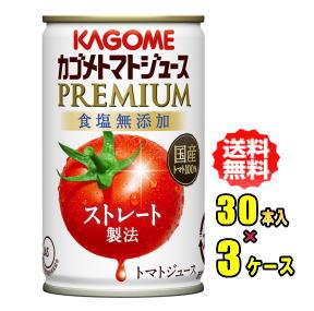 【数量限定】2018年 カゴメ トマトジュース食塩無添加 国産ストレート 160g缶×30本入×3ケース【HLS_DU】