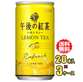キリン 午後の紅茶 レモンティー185g缶 送料無料 2020春夏新作 北海道 沖縄県 推奨 185g缶×20本入×3ケース レモンティー 東北以外
