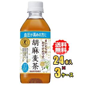 サントリー 胡麻麦茶 350mlPET×24本入3ケースお買得セット
