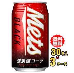 キリン メッツ ブラック 新着 期間限定で特別価格 350ml缶 送料無料 沖縄県 東北以外 北海道 350ml缶×24本入×3ケース