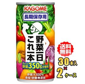 カゴメ 野菜一日これ一本 長期保存用 190g缶×30本入×2ケース(60本)野菜ジュース 食塩無添加