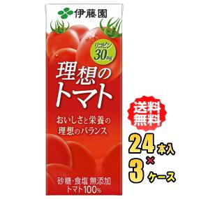 伊藤園 理想のトマト 200ml紙パック×24本入×3ケースお買い得セット(送料込)