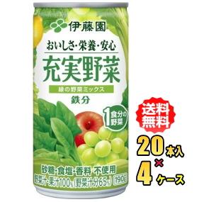伊藤園 緑の野菜緑の野菜ミックス 190g缶×20本入×4ケース(80本)