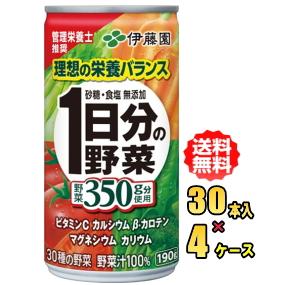伊藤園 1日分の野菜 190g缶×30本入×4ケース(120本)お買い得セット