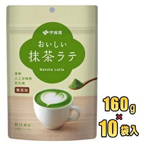 伊藤園 おいしい抹茶ラテ 160g×10袋入(11杯分×10)
