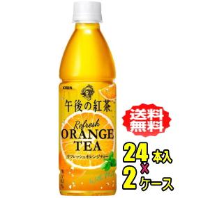 割り引き 午後の紅茶 リフレッシュオレンジティー 430mlPET 送料無料 北海道 430mlPET×24本入×2ケース 営業 キリン 48本 沖縄県以外