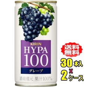 キリン ハイパー100グレープ 190g缶 送料無料 安値 北海道 沖縄県 190g缶×30本入×2ケース 商店 東北以外 60本