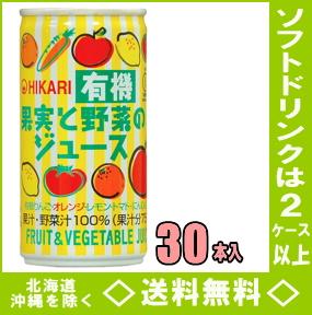 ヒカリ食品 有機果実と野菜のジュース 卸売り 190g缶 光食品 2ケース以上送料無料 HLS_DU 北海道 東北以外 30本入 安い 沖縄県