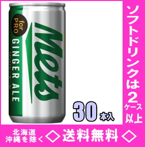 Kirin Mets for PRO ginger 200 ml cans 30 pieces (commercial)
