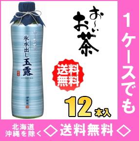 【特別限定品】伊藤園 お~いお茶 氷水出し玉露 375ml瓶 12本入(おーいお茶緑茶)【HLS_DU】