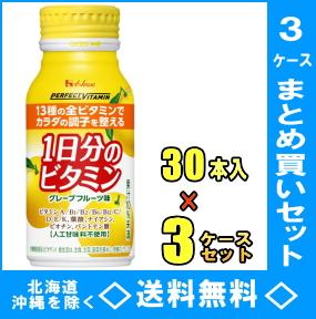 ハウスウェルネス PERFECT VITAMIN 1日分のビタミン  グレープフルーツ味 190gボトル缶 30本入3ケース(90本)お買得セット【HLS_DU】