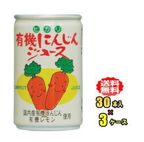 ヒカリ食品 有機にんじんジュース 160g缶 30本入3ケース(90本)お買得セット(光食品)【HLS_DU】【sswf1】