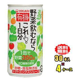 ヒカリ食品 有機野菜飲むならこれ!1日分 190g缶 30本入4ケース(120本)お買得セット(光食品)【HLS_DU】【sswf1】
