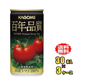 【数量限定】カゴメ 百年品質トマトジュース(無塩) 190g缶 30本入×3ケース(90本)セット【HLS_DU】
