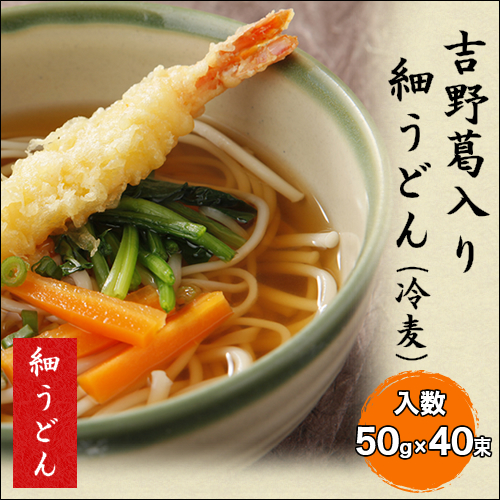 *40 bundle of Kuzu, Yoshino thin udon (iced noodles) 50 g containing