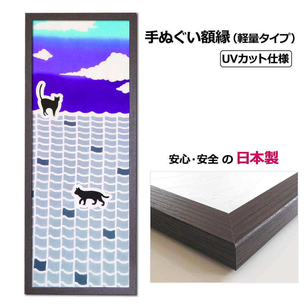 職人手作り 安心 安全の日本製軽くて女性にも扱いやすく 日焼けにも強い木製てぬぐい額縁 UVカットペット板仕様 軽量 手ぬぐい額縁 おしゃれ 大特価 こげ茶木目