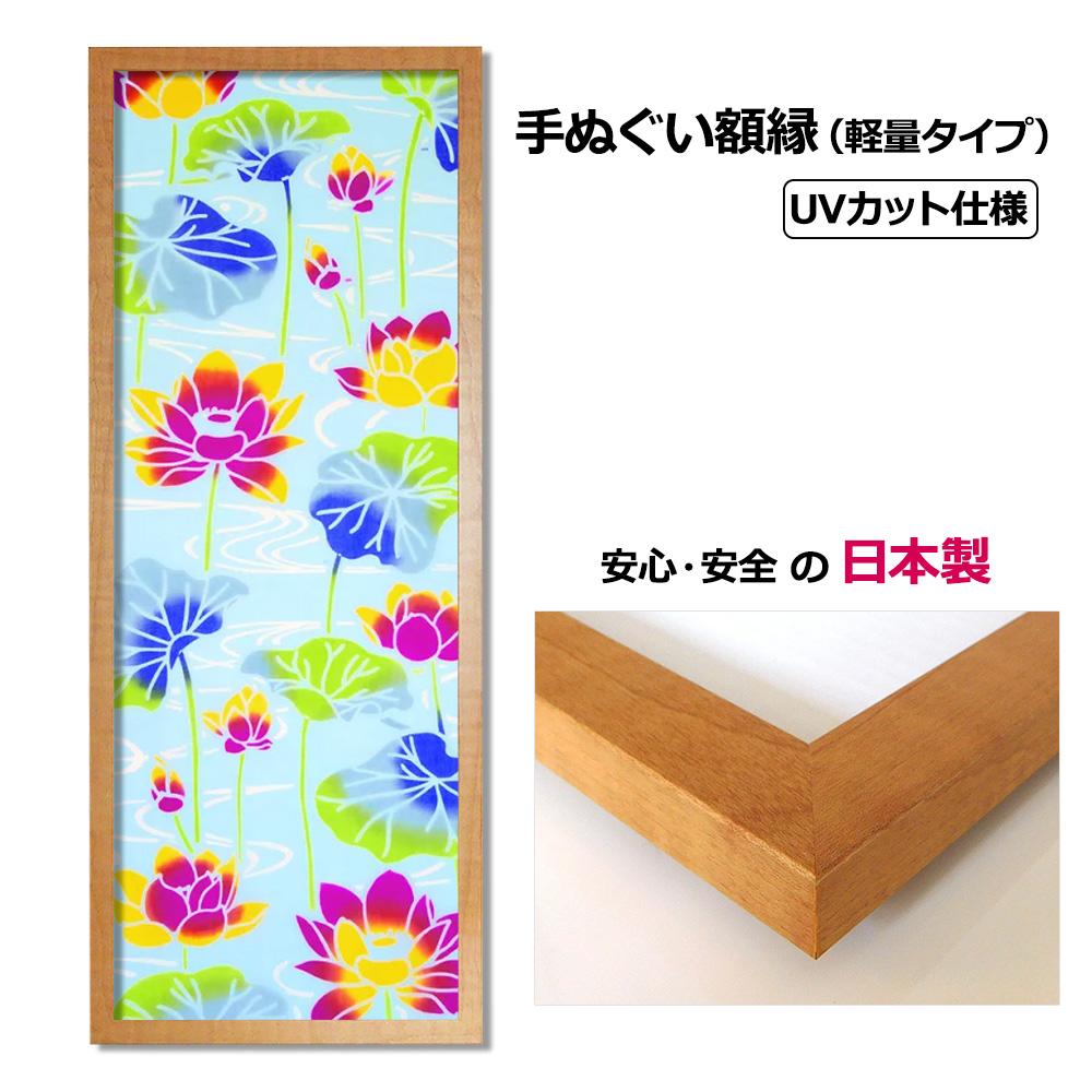 職人手作り 安心 安全の日本製軽くて女性にも扱いやすく 日焼けにも強い木製てぬぐい額縁 受賞店 軽量 手ぬぐい額縁 新作通販 ナチュラル木目 UVカットペット板仕様