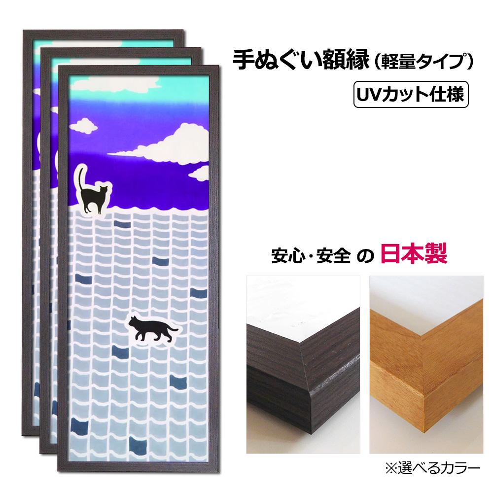 お得なキャンペーンを実施中 職人手作り 安心 安全の日本製軽くて女性にも扱いやすい まとめ買いにお得な3枚セットです 手ぬぐい額 UVカットペット板仕様 3枚セット こげ茶木目 軽量 格安店