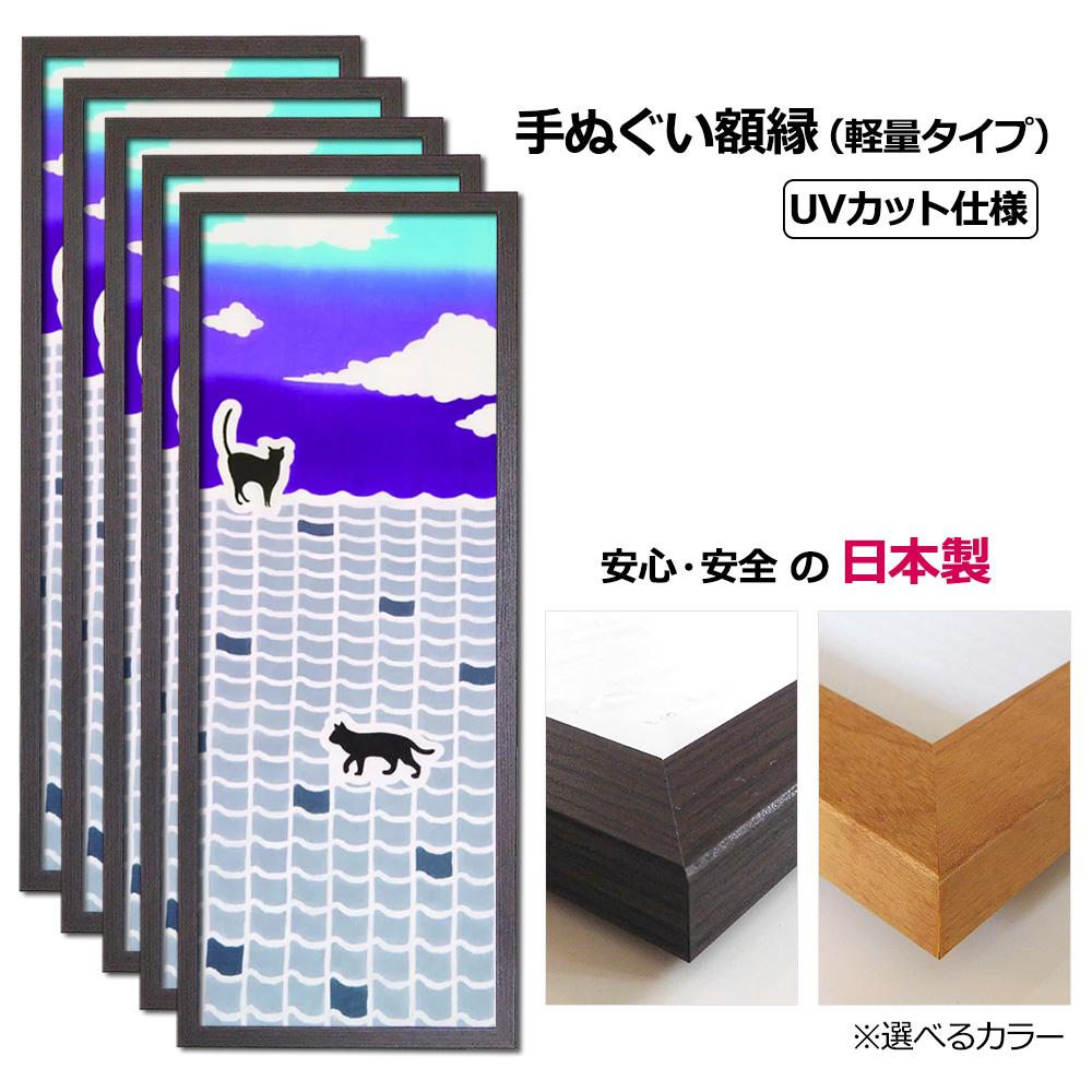 職人手作り 安心 安全の日本製軽くて女性にも扱いやすい まとめ買いにお得な5枚セットです 贈物 手ぬぐい額 限定価格セール 5枚セット こげ茶木目 軽量 UVカットペット板仕様