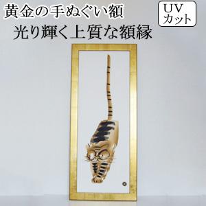 【黄金の手ぬぐい額(UVカットアクリル板仕様)】【手ぬぐい額縁 木製 フレーム】